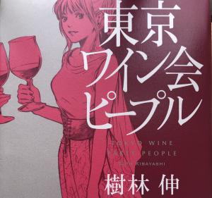 Tokyo Wine Party People By Shin Kibayashi